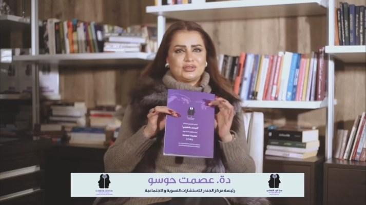 دة. عصمت حوسو - مركز الجندر - دبلوم الجندر بالعربي