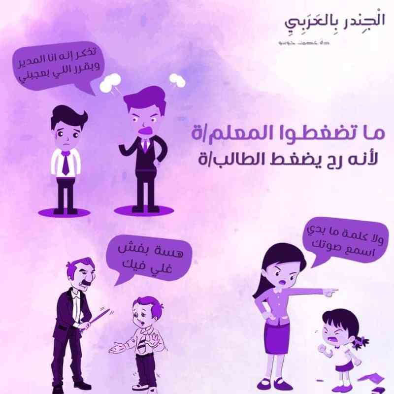 ما تضغطوا المعلم/ة لأنه رح يضغط الطالب/ة