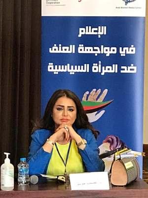 الإعلام في مواجهة العنف ضد المرأة السياسية