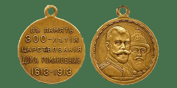 Медаль 300-летия дома Романовых