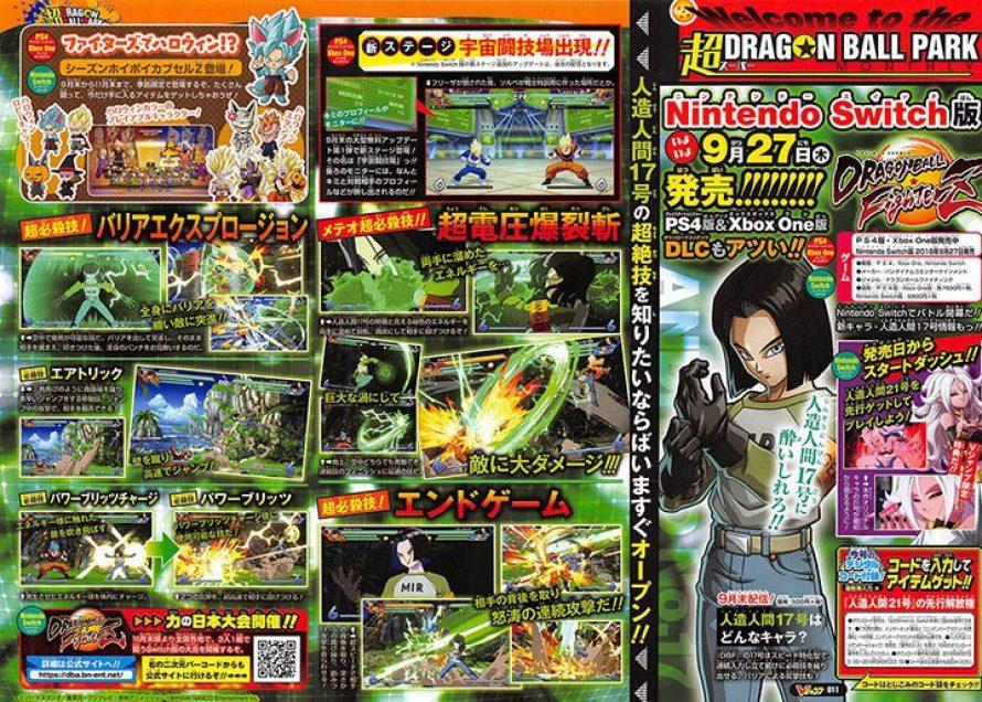 Dragon Ball FighterZ: Llega Androide 17, nuevo escenario y evento de Halloween