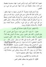 Kontroversi Utsaimin vs Ibnu Taimiyah-05