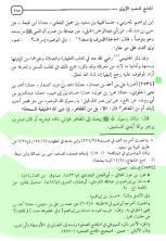 Jami' Lisu'ab Al-Imani 01