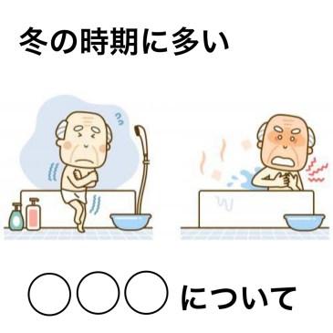 冬に多い○○ part2