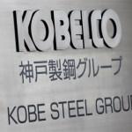 神戸製鋼の改ざん、影響はどこまで?