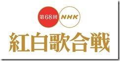 68_kouhaku_logo_fixw_730_hq