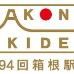 『箱根駅伝』放送史上初 ネット配信で沖縄でも見れる!Huluでライブ配信+区間毎の映像再放送!!