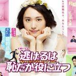 新垣結衣(ガッキー)のドラマ「逃げ恥」再放送、年始にバトル?