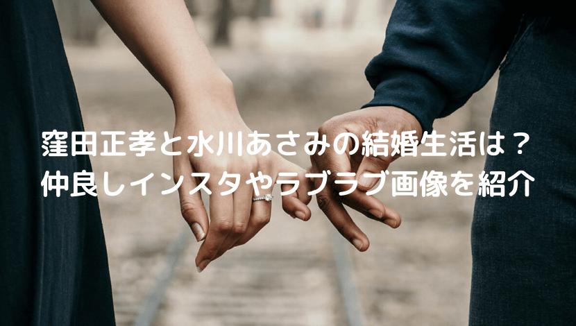 窪田 水川 馴れ初め