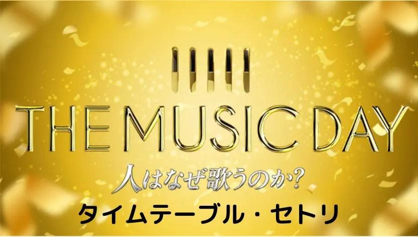 THE MUSIC DAYミュージックデイ2020タイムテーブル/セトリ・出演者