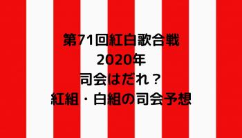 者 出演 紅白 2020