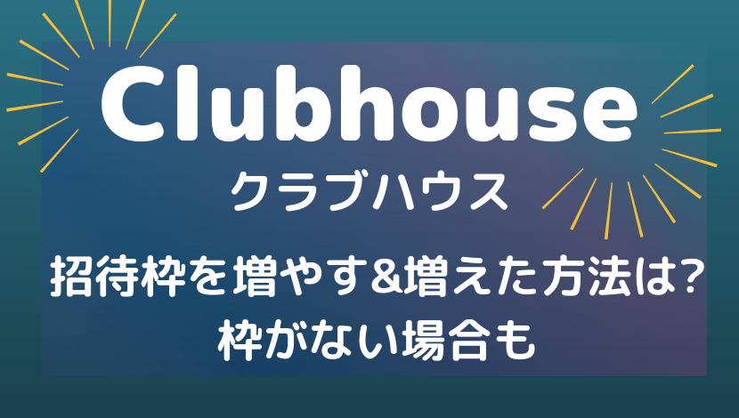 たい クラブ なし しょう ハウス