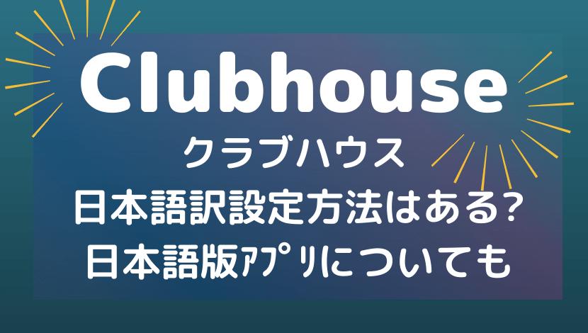 アプリ クラブ ハウス