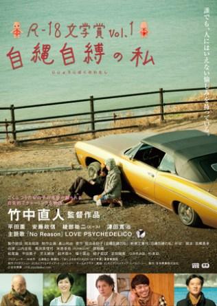 R-18 Film Poster