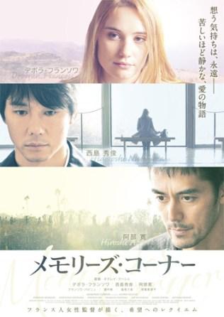 Memories Corner Film Poster