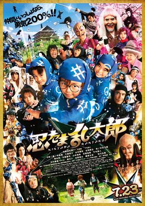 Ninja Kids!!! Film Poster