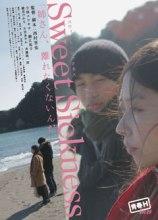 Sweet Sickness Film Poster