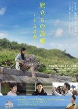 Tabidachi no Shima Uta Film Poster