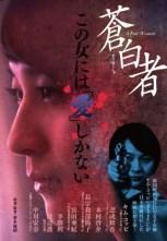 A Pale Woman Film Poster