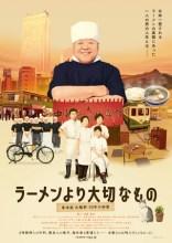 Kazuo Yamagishi Film Poster