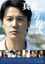 Midsummer Formula Film Poster