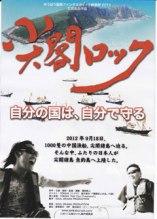 Senkaku Rock Film Poster