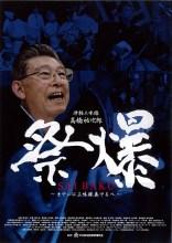 Saibaku Shamisen Film Poster