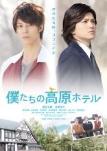 Takumi Kun Our Hotel Kogen Film Poster