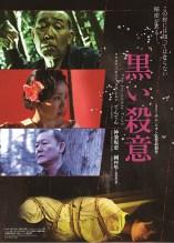 Black Murderous Intent Film Poster