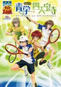 Prince of Tennis Stage Musical Film Poster
