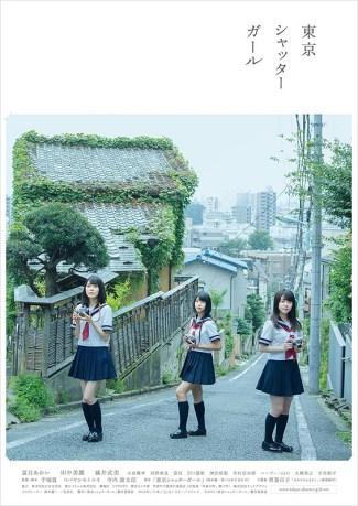 Tokyo Shutter Girl Film Poster