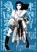 Cartoonist omnibus consisting Polar Circle unknown Film Poster