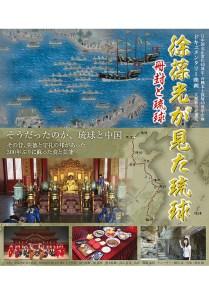 Ryukyu Film Poster