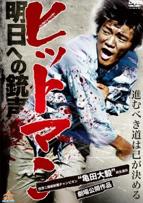 Hitman Tomorrow Gunshot Film Poster