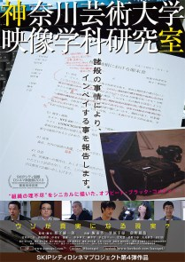 Kanagawa University of Fine Arts, Office of Film Research Film Poster