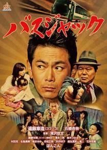Basu Jakku Film Poster