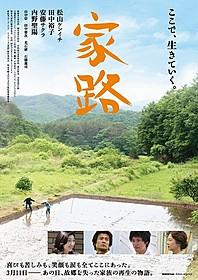 Homeland Film Poster