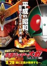 Heisei Rider vs. Showa Rider Kamen Rider Taisen feat. Super Sentai Film Poster