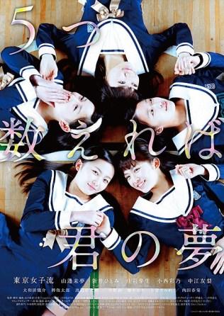 Itsutsu Kazoereba Kimi no Yume Film Poster