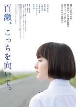 My Pretend Girlfriend Film Poster