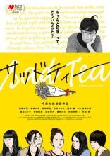 Sad Tea FIlm Poster