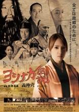 Yoshinaka densetsu Yoshinaka ana Film Poster
