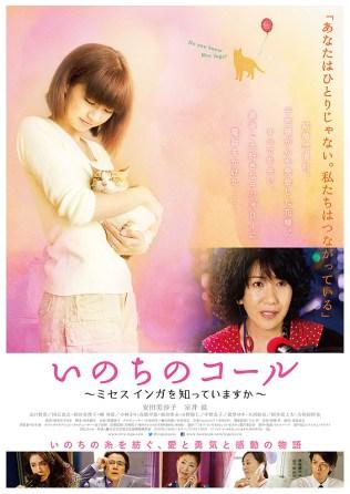 Inochi no Koru Misesuinga o Shitte Imasu ka Film Poster