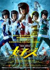 Jossys Film Poster