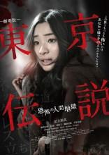 Tokyo Densetsu Kyofu no Ningen Jigoku Film Poster