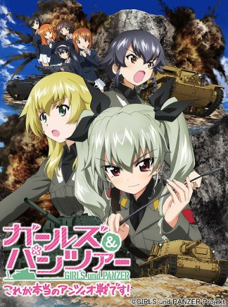 Girls & Panzer This is the Real Anzio Film Poster