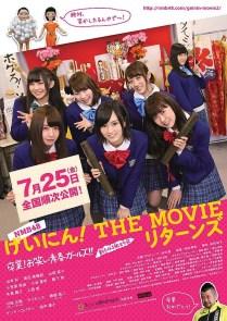 NMB48 Geinin! THE MOVIE Returns Film Poster