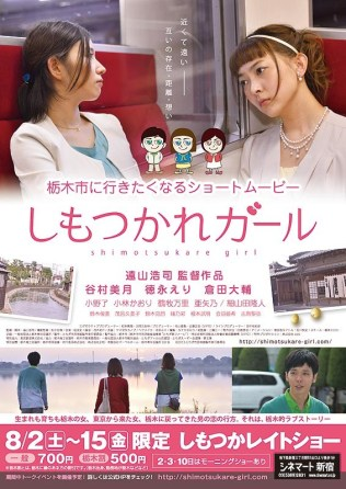 Shimotsukare Girl film Poster