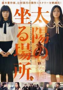 Taiyo no Suwaru Basho Film Poster