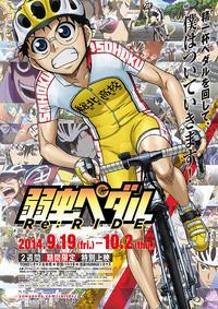 Yowamushi Pedal ReRIDE
